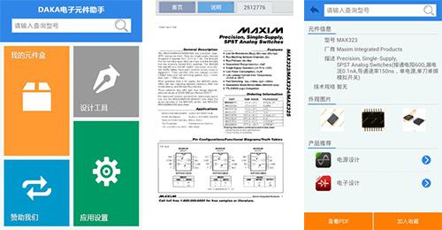 电子元器件APP软件开发