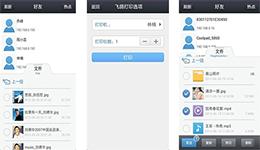 东方智启科技APP千赢国际娱乐老虎机-飞鸽传书app点评 飞鸽传书评测