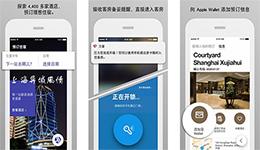 东方智启科技APP开发-万豪app点评 万豪app测评