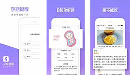 东方智启科技APP开发-怀孕必备的孕期提醒app点评