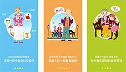 东方智启科技APP千赢国际娱乐老虎机-中老年社交APP千赢国际娱乐老虎机流量形式