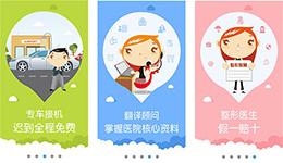 东方智启科技APP千赢国际娱乐老虎机-千赢国际娱乐老虎机韩国当地整形app 专为变美打造