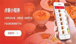 东方智启科技APP千赢国际娱乐老虎机-点餐儿小程序点评 点餐儿小程序评价