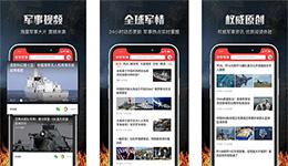 东方智启科技APP开发-军事资讯APP开发 量身打造的平台