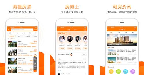 365淘房app开发