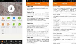 东方智启科技APP开发-途满配货app点评 途满配货app测评