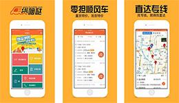 东方智启科技APP开发-货主同城配运货嘀哒app点评