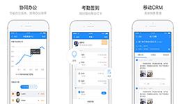 东方智启科技APP千赢国际娱乐老虎机-哨子办公app测评 哨子办公app怎么样