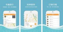 东方智启科技APP开发-随喔牧童app开发 为导游设计