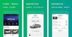 东方智启科技APP千赢国际娱乐老虎机-共享租车手机软件途歌app测评