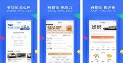 东方智启科技APP开发-汽车之家app开发 4s服务平台