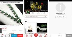 东方智启科技APP开发-珠宝首饰优选app测评 珠宝首饰优选app怎么样