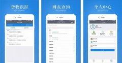 东方智启科技APP开发-云聚物流app点评 云聚物流app好用吗