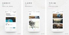 东方智启科技APP开发-青普旅游app点评 青普旅游app好用吗