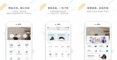 东方智启科技APP开发-小翼管家app点评 小翼管家app如何