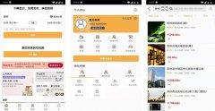 东方智启科技APP开发-直住网app测评 直住网app哪里好