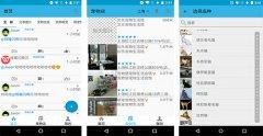 东方智启科技APP开发-毛毛宠物app点评 毛毛宠物app如何