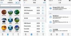 东方智启科技APP开发-全能通讯录app怎么样 全能通讯录app如何