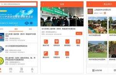 东方智启科技APP开发-迎展app点评 迎展app怎样